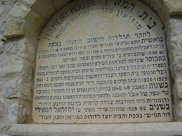 קובץ:Hameiri museum, Safed.JPG