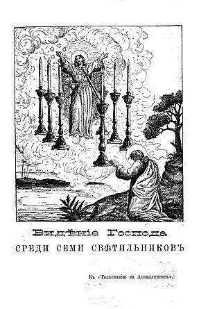 Illustation to Book of Revelation