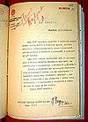 Beria's letter to Politburo