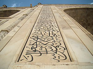 English: Vertical calligraphy on the sides of ...