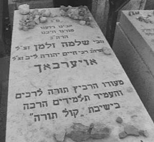 rabbi s.z. oerbach's tomb