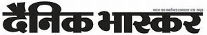 English: Dainik Bhaskar logo