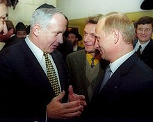 Netanyahu with Vladimir Putin at the Jewish Community Centre, Moscow, 2000