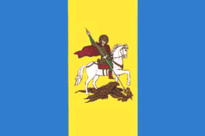 Flag of Kyiv Oblast, Ukraine Русский: Флаг Кие...
