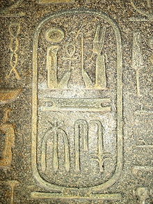 Cartouche Wiktionary