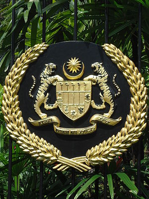 Coat of Arms of Malaysia فارسی: نشان مالزی