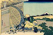 """""""Kincir air di Onden"""" (dari 36 Pemandangan Gunung Fuji karya Hokusai)"""