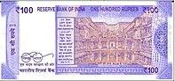 100 rs note reverse.jpg