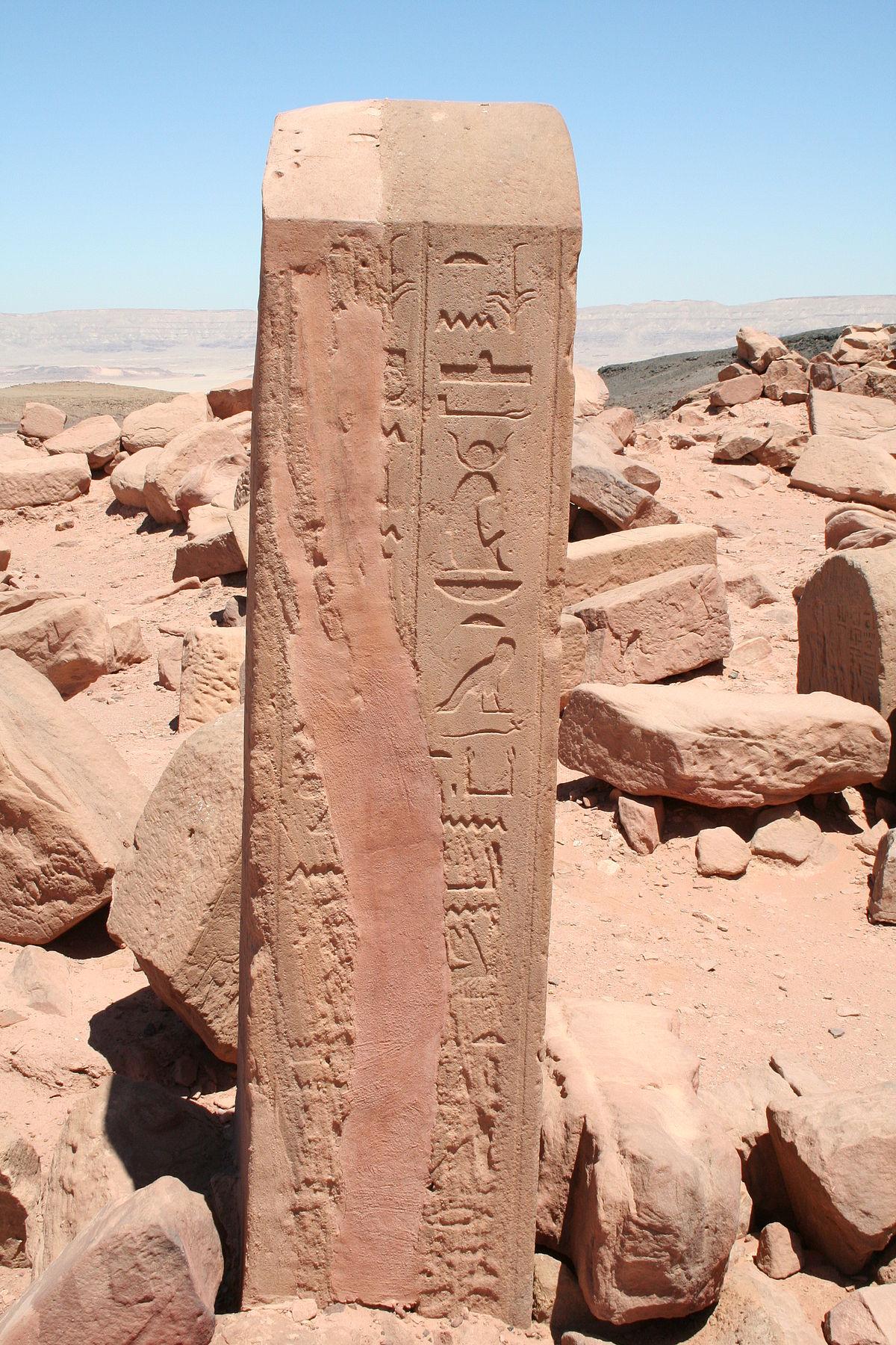 Serabit El Khadim Wikipedia