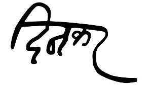 हिन्दी: दिनकर की हस्ताक्षर English: