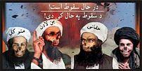 US leaflet used in Afghanistan.