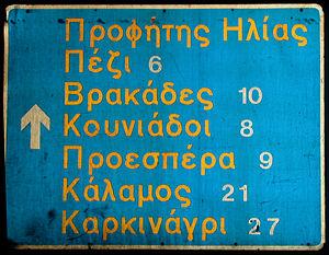 Straßenschild auf der Insel Ikaria / Griechenland