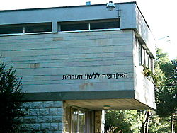 Image result for האקדמיה ללשון העברית