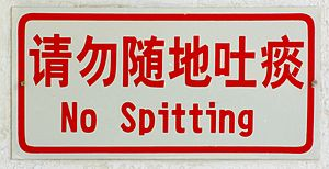 English: A sign forbidding spitting in Shijiaz...