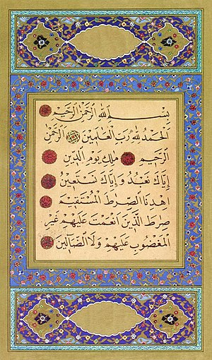 Sura Al-Fātiha from a Qur'an manuscript by Hat...
