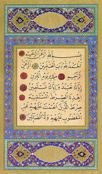English: Sura Al-Fātiha from a Qur'an manuscri...