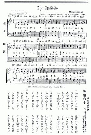 English: Hark! The Herald Angels Sing 日本語: 天には栄え