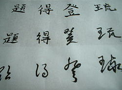 Varios estilos de caligraf�a china.