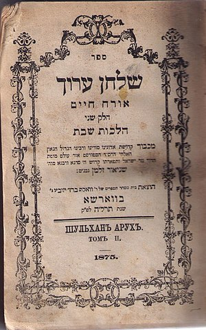 Title page of Shulchan Aruch by Shneur Zalman ...
