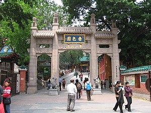 Wong Tai Sin Temple, Mar 06