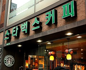 Starbucks in Seoul. Is the only one Starbucks ...