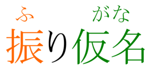 Furigana example