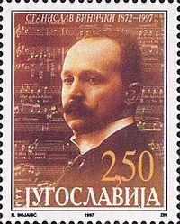 Poštanska marka SR Jugoslavije sa likom Stanislava Biničkog iz 1997. godine