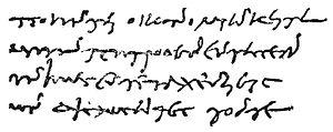 English: old greek papyrus