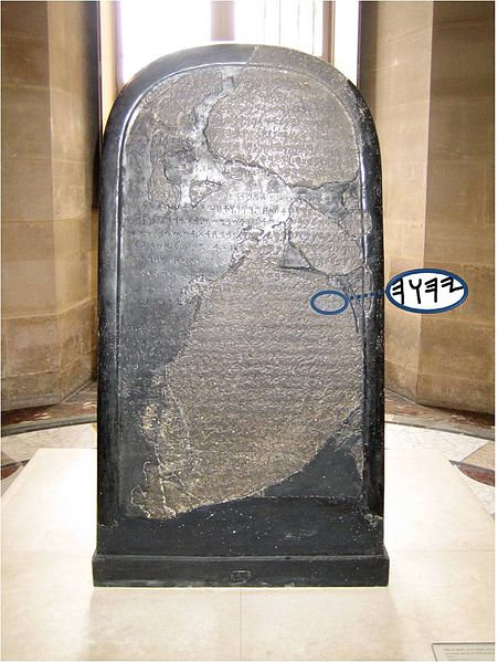 File:YHWH on Mesha Stele.jpg