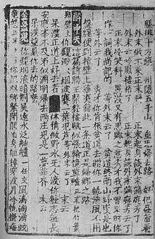 طباعة خشبية ويكيبيديا