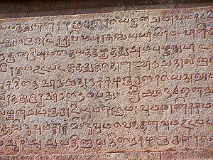 This script was found on the temple walls of t...