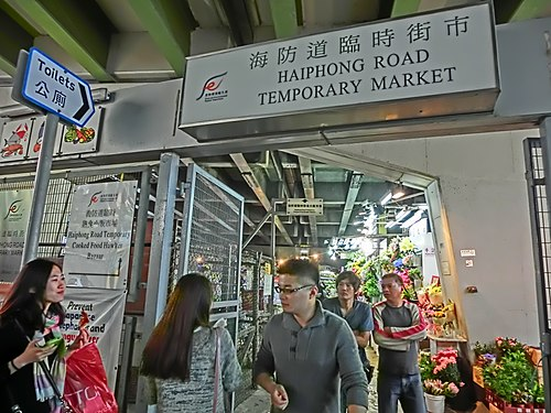Haiphong Road Temporary Market (photo by Hpalsgm, via Wikimedia Commons)
