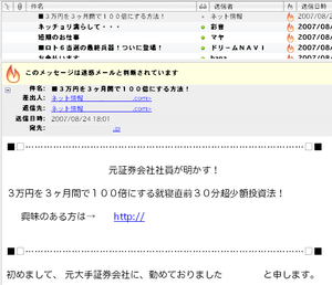 Example of SPAM Mail (Japanese)