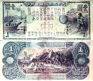 English: Early_one_yen_banknote_front_and_reverse