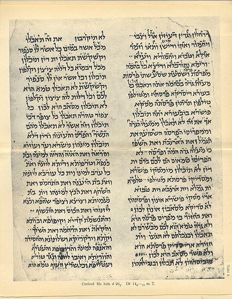 una pagina della Bibbia in ebraico