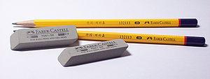 辉柏嘉(Faber-Castell)铅笔与橡皮