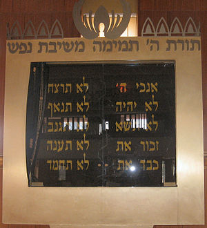Synagogue_of_new_SHILO as MISCAN 1
