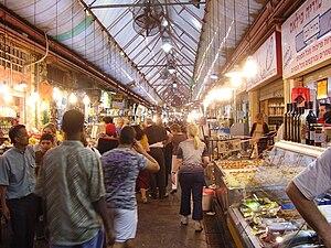 English: machane yehuda market in jerusalem עב...
