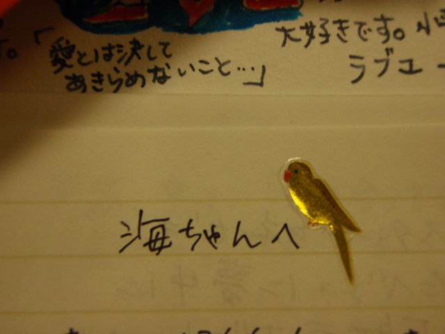 Love letter in Japanese