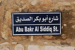 Abu Bakr Al Siddeeq Street Name