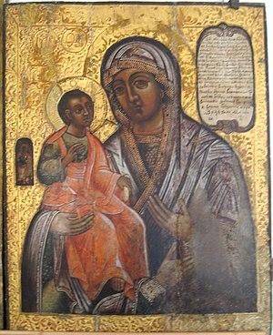 Богоматерь Троеручица. Ферапонтов Монастырь