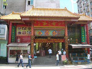 English: A restaurant in Guangzhou Русский: Рк...