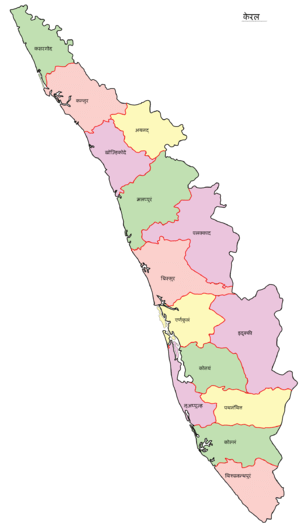 English: Kerala map in Sanskrit