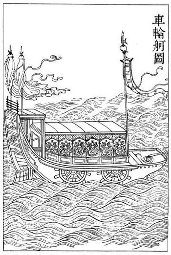 Chinese ship with paddle-wheels, from an encyc...