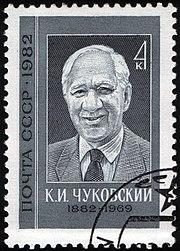 USSR stamp K.Chukovsky 1982 4k.jpg