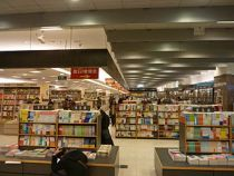 Wuhan's largest bookstore, I presume. The book...