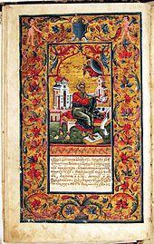 Gospel of Peresopnytsi (1556–1561) featuring a miniature depicting St Luke