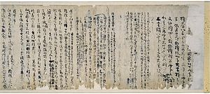 Manual on Courtly Etiquette, Volume 10 (稿本北山抄,...