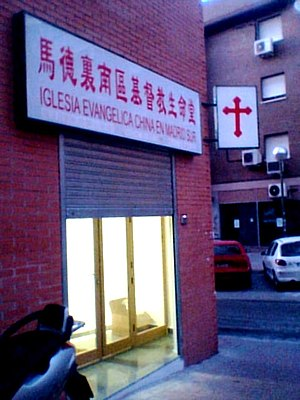 CHINESE EVANGELIC CHURCH IN MADRID SUR (South ...