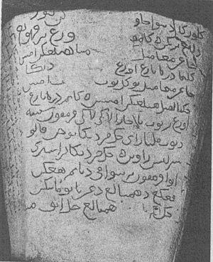 Terengganu stone inscription, Malaysia, side B